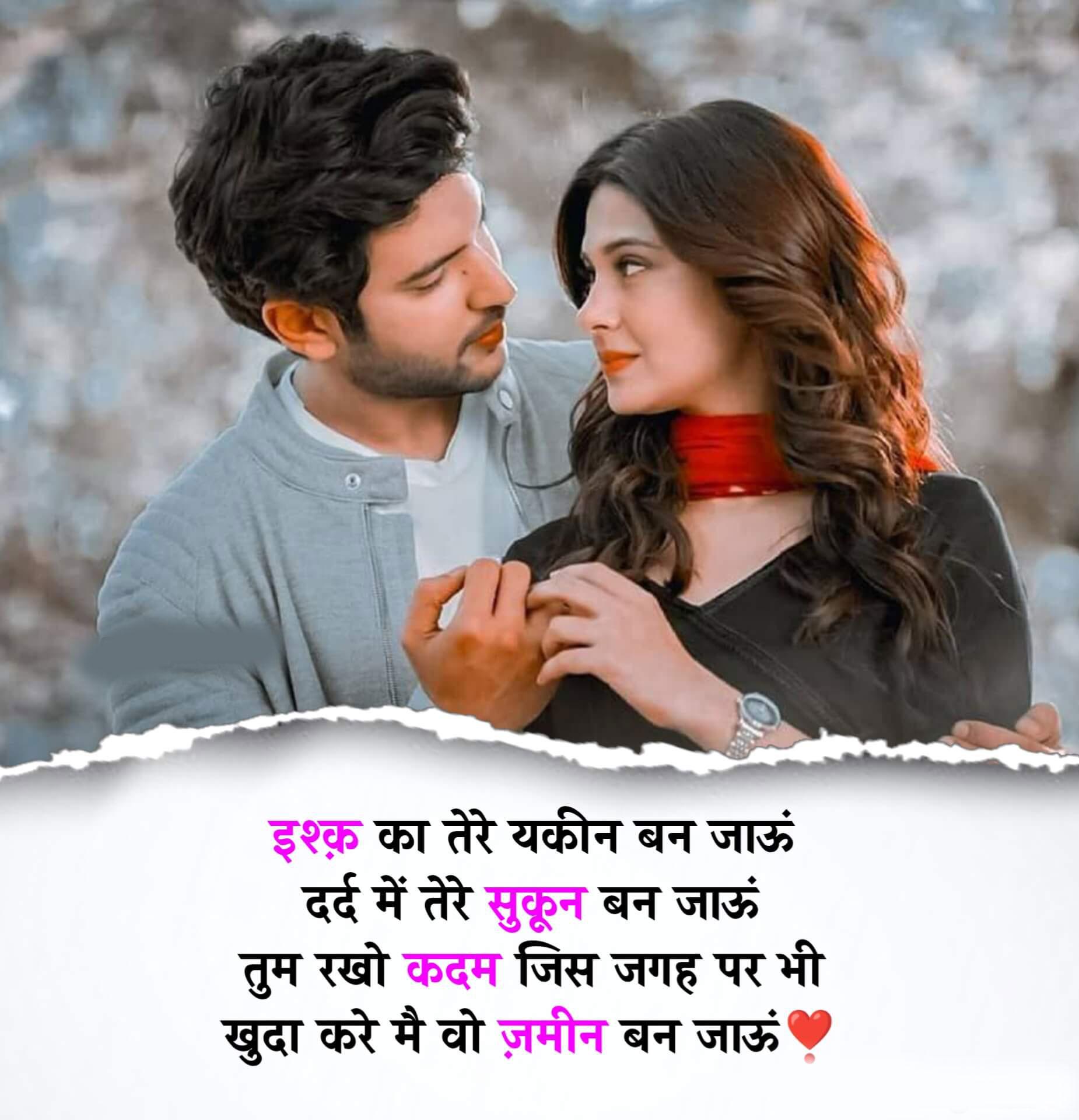 love shayari Latest Status Dp Images