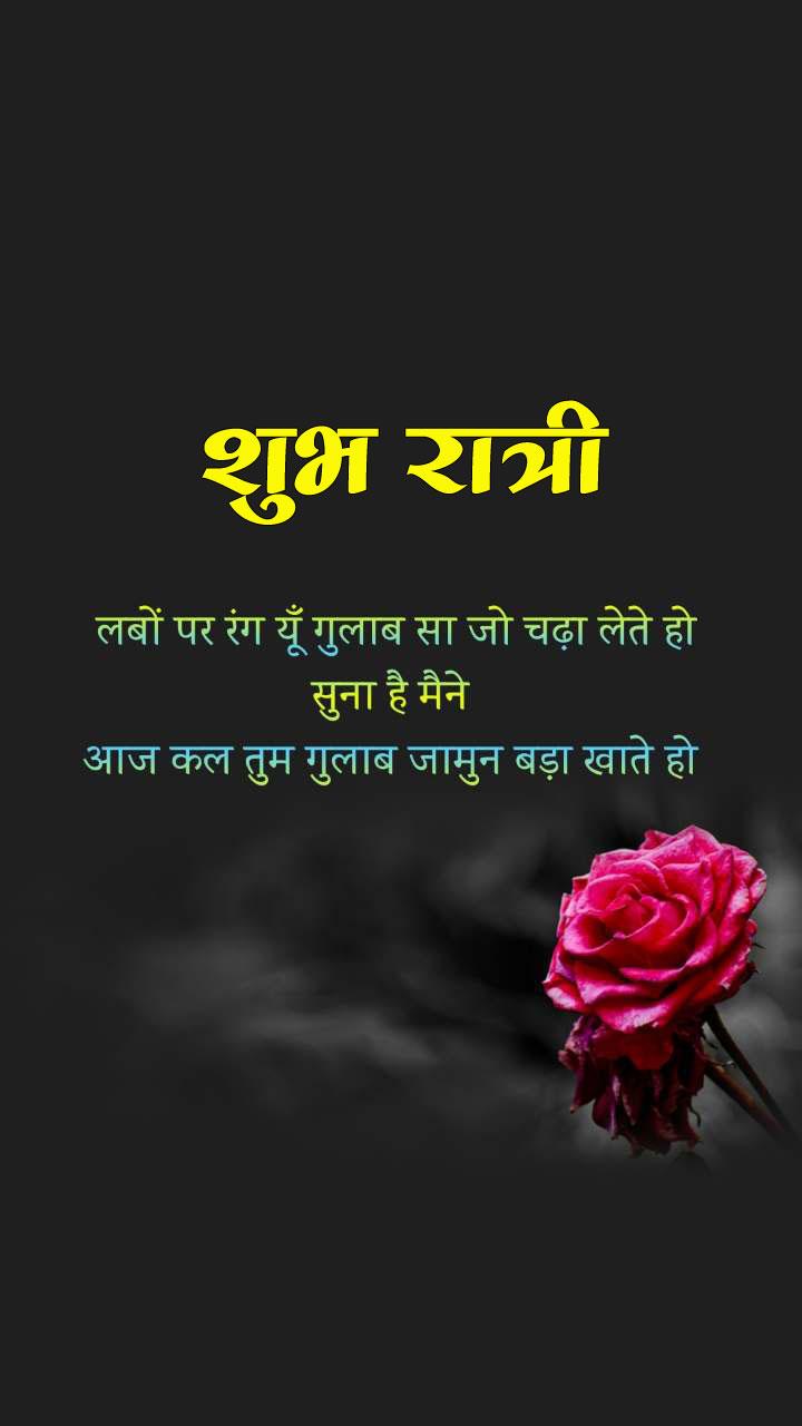 love shayari Subh Ratri Images pics