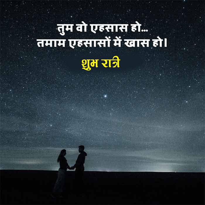 love shayari hd Best Subh Ratri Images