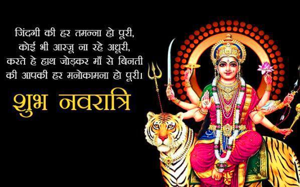 maa durga Happy Navratri Images