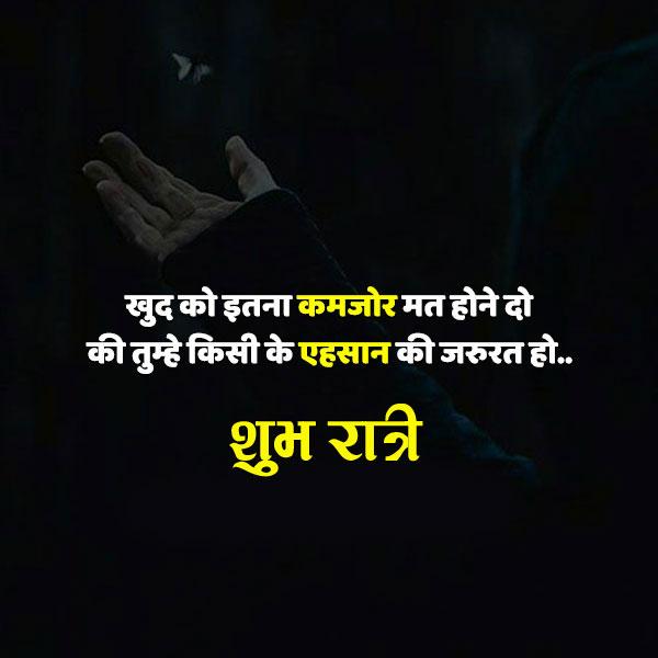 motivational Best Subh Ratri Images pics hd download