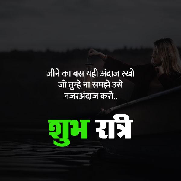 motivational Best Subh Ratri Images