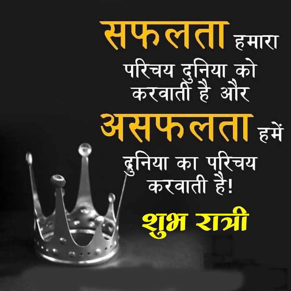 motivational Subh Ratri Images photo hd