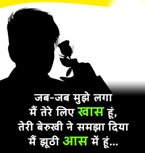pictures of Sad Boy Shayari Images