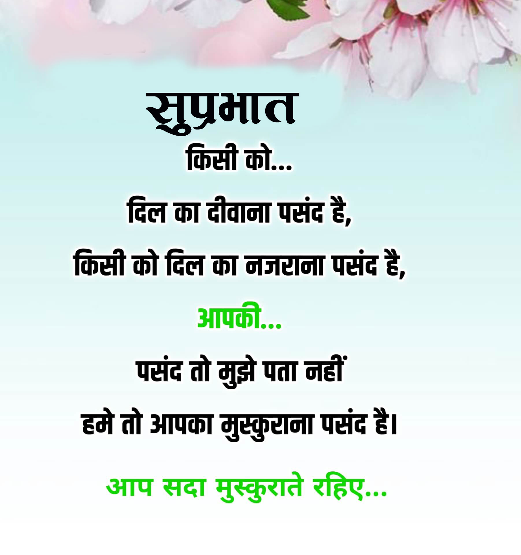 pictures of Suprabhat Images photo
