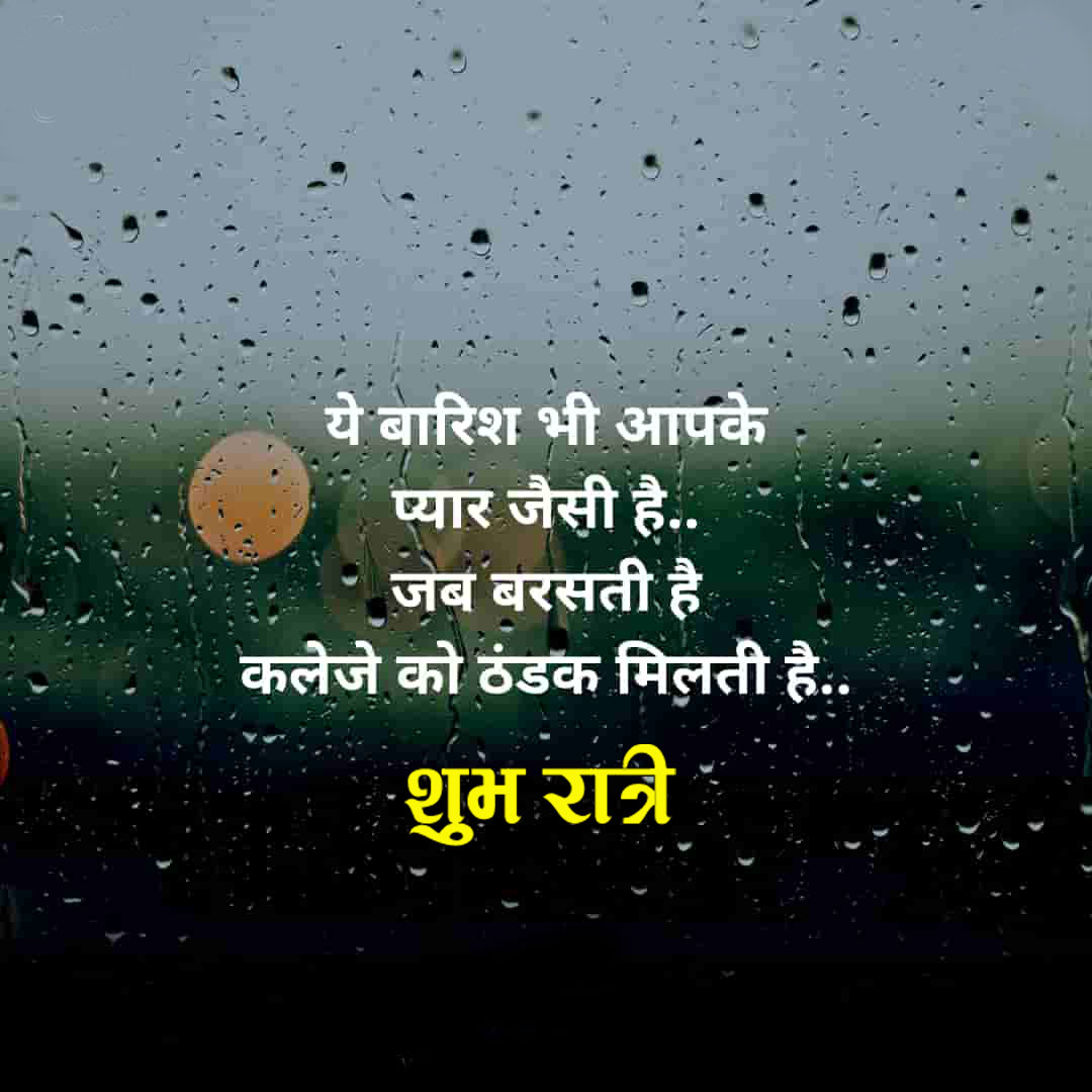 pyar Best Subh Ratri Images photo