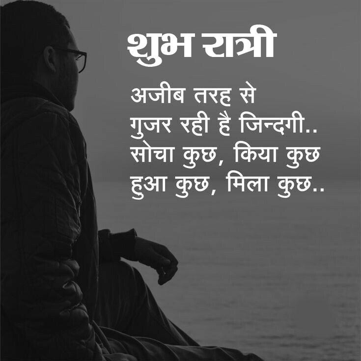quotes Beautiful Subh Ratri Images photo
