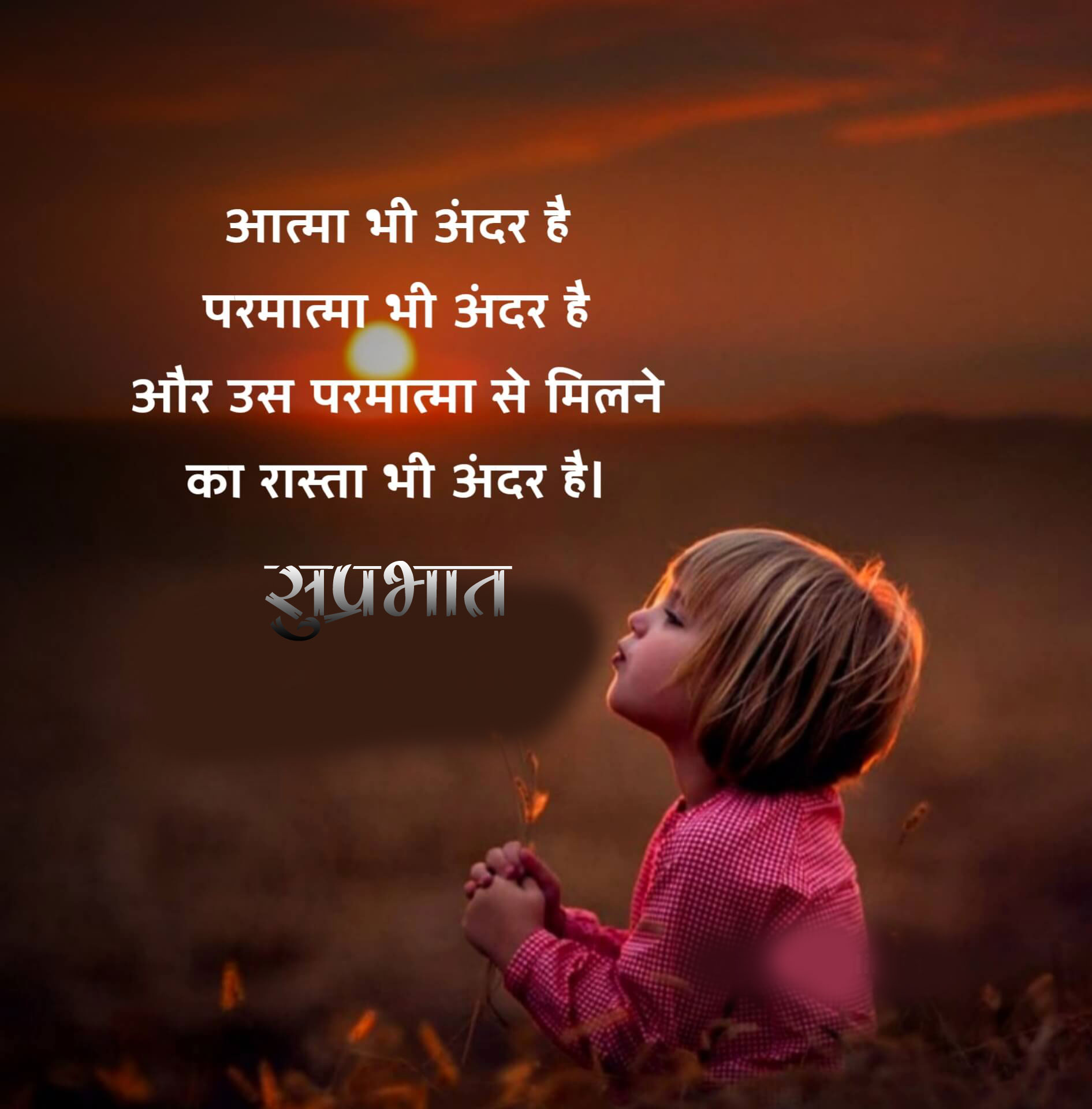 quotes Latest Suprabhat Images