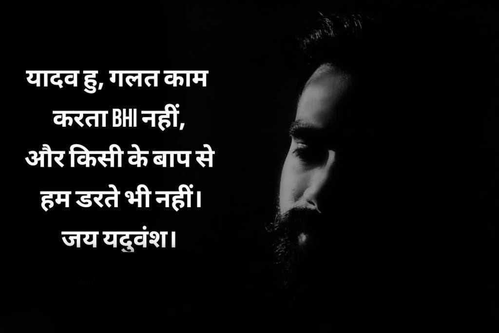 quotes Yadav Ji Whatsapp Dp Images