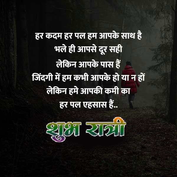 romantic Best Subh Ratri Images