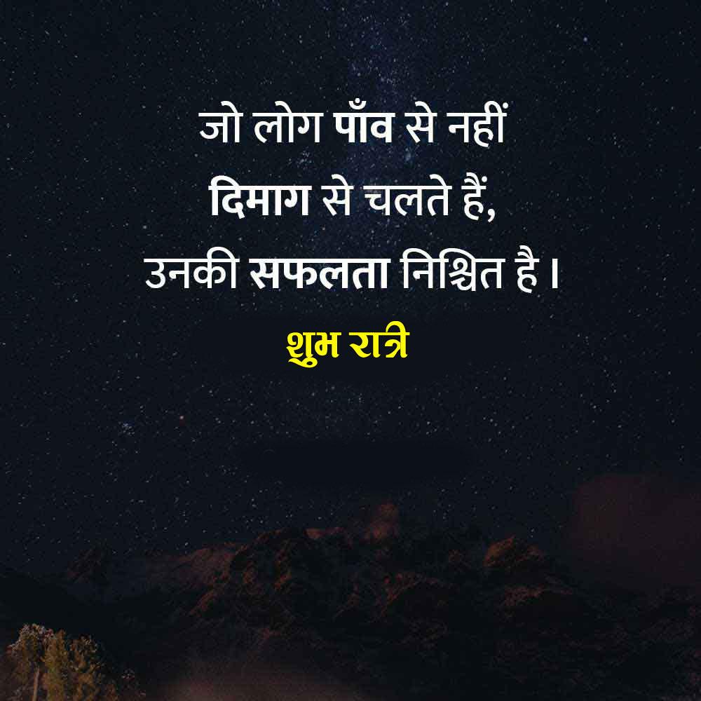 sBest Subh Ratri Images pics hd download
