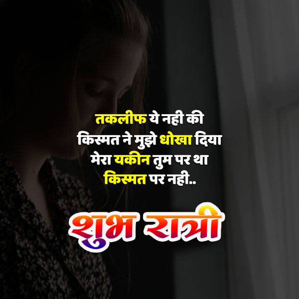 sad quotes Best Subh Ratri Images