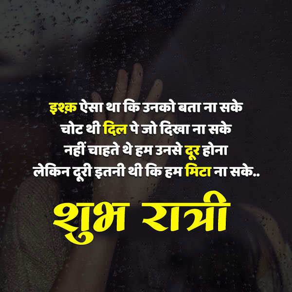 sad shayari Best Subh Ratri Images pics