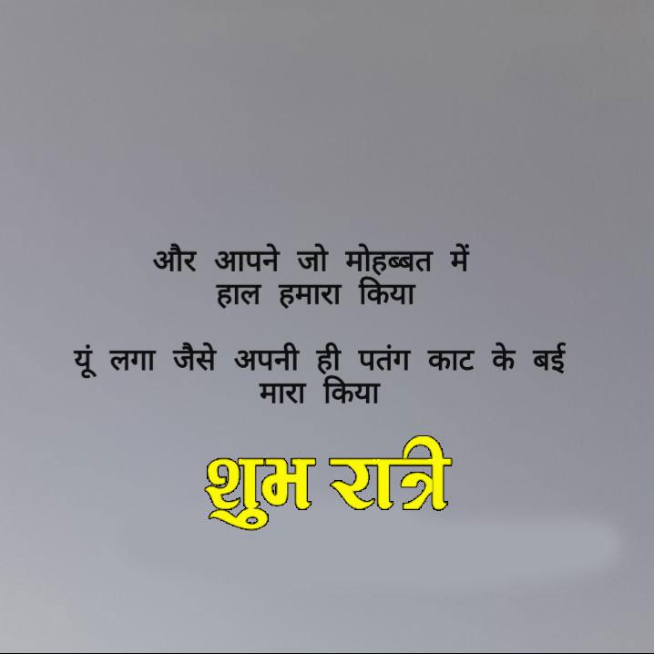 shayari Best Subh Ratri Images download 2021