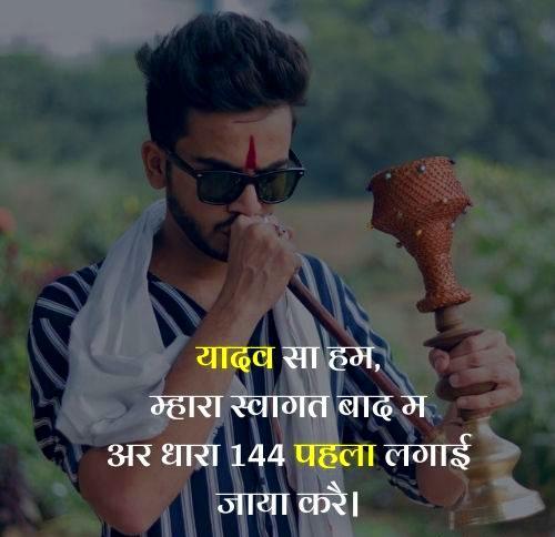 shayari Yadav Ji Whatsapp Dp Images free hd
