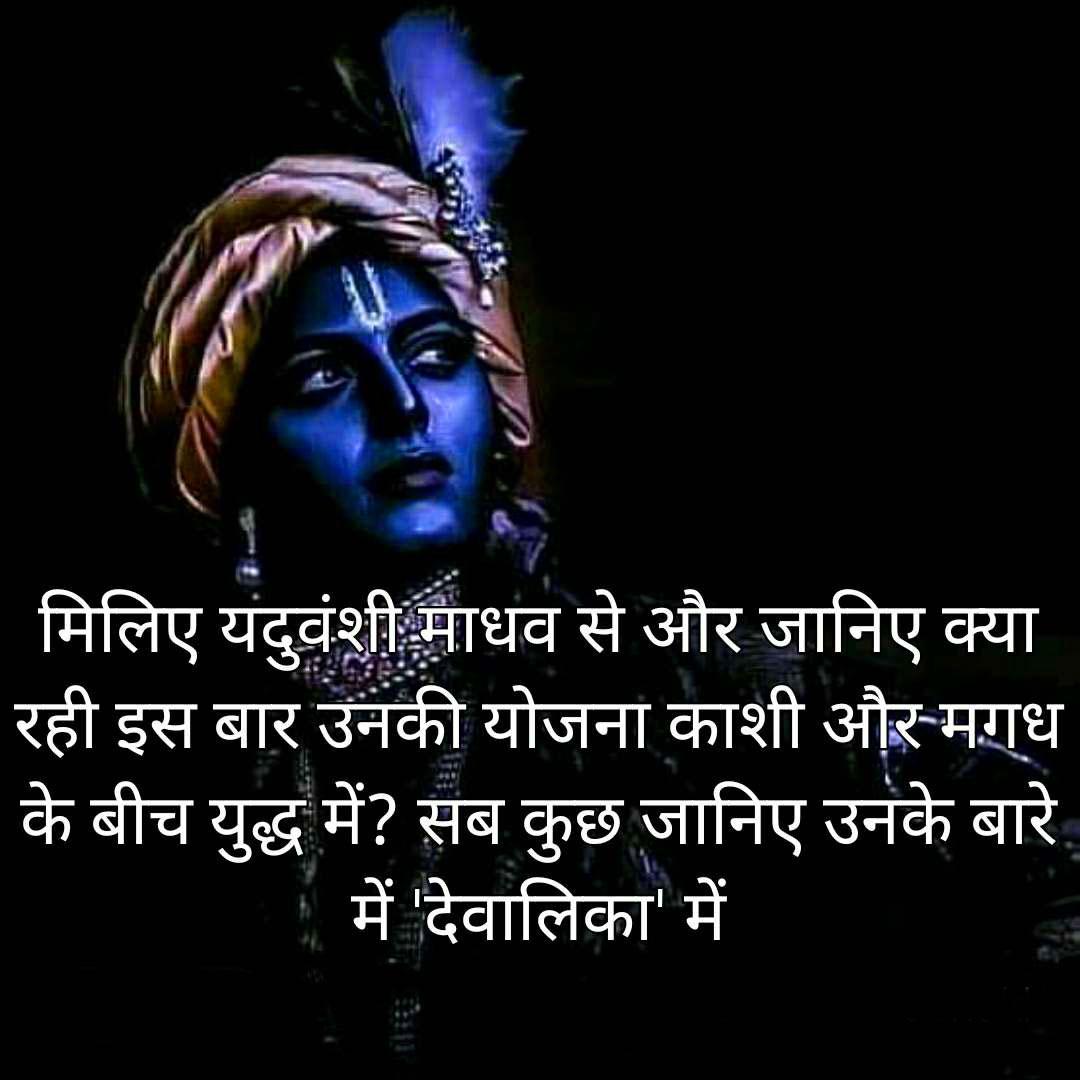 shayari Yadav Ji Whatsapp Dp Images photo