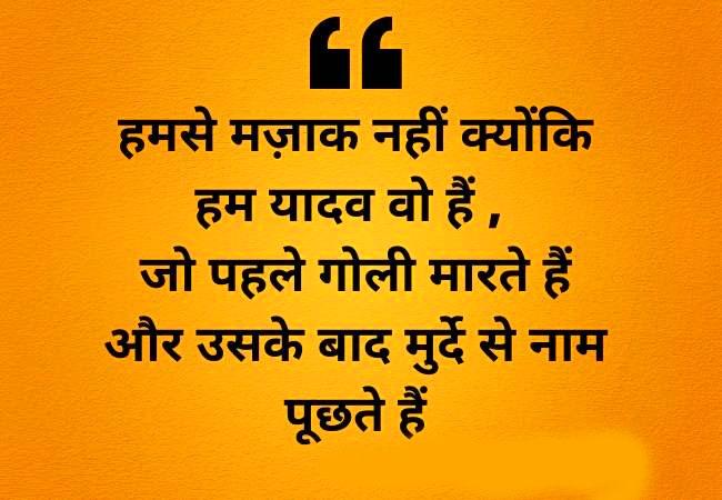 shayari Yadav Ji Whatsapp Dp Images