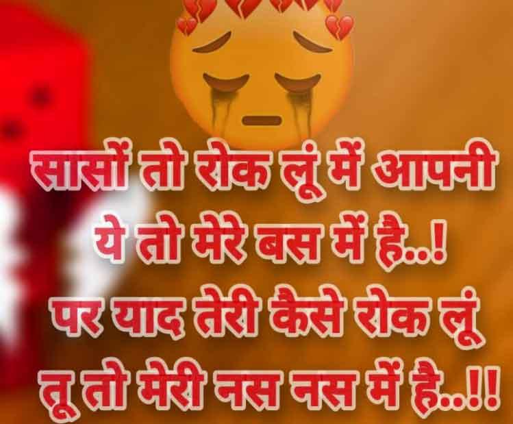 shayari whatsapp dp Images With Dard Bhari Shayri
