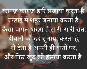 shayari whatsapp dp Images