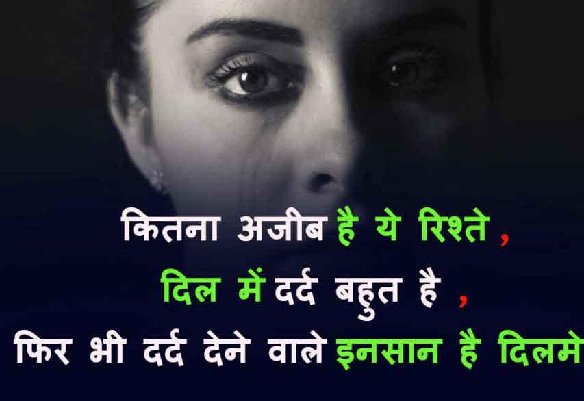 shayari whatsapp dp Pics Free 4