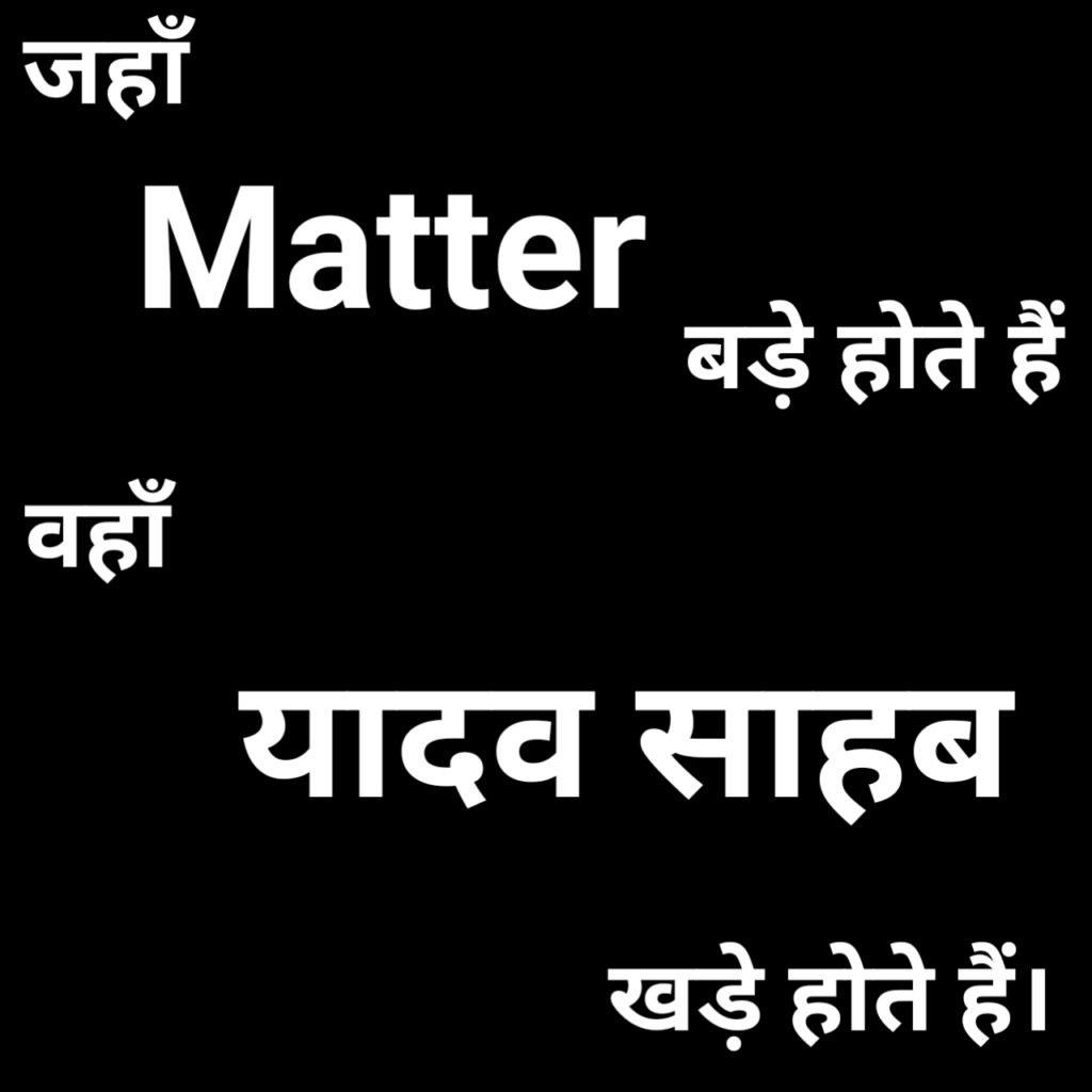 status of Best Yadav Ji Whatsapp Dp Images