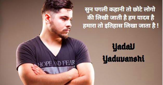 status of Latest Yadav Ji Whatsapp Dp Images