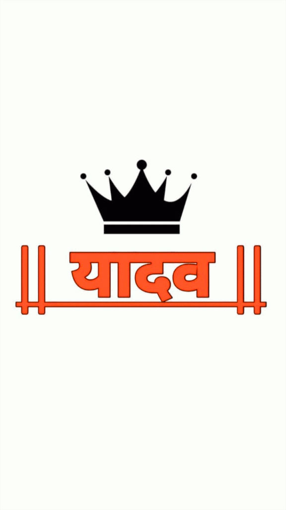 top Yadav Ji Whatsapp Dp Images